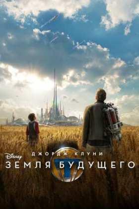 постер Земля будущего