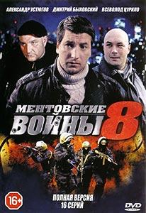 Ментовские войны 8 сезон