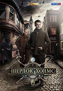 смотреть Шерлок Холмс 1 сезон все серии онлайн