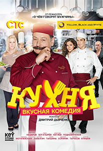 смотреть Кухня 5 сезон 5 серия онлайн