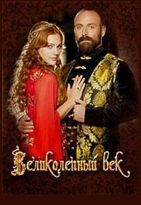 постер Великолепный век