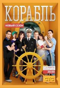 Корабль 2-3 сезон