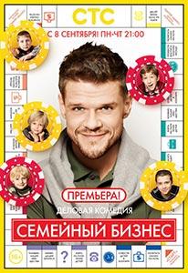 постер Семейный бизнес 2 сезон 9 серия
