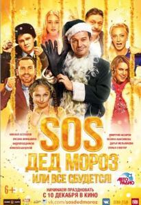 постер SOS, Дед Мороз или Все сбудется!
