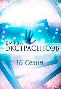 смотреть Битва экстрасенсов 16 сезон 13 серия онлайн