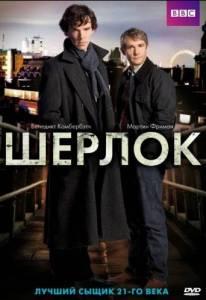 Шерлок 1-4 сезон