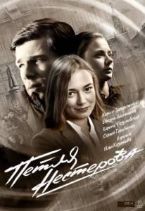 смотреть Петля Нестерова онлайн