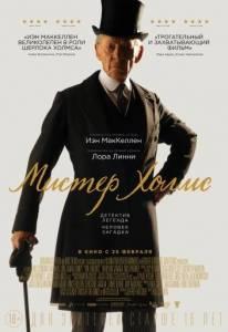 Постер Мистер Холмс