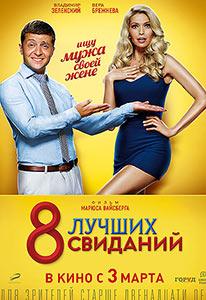 Постер 8 лучших свиданий