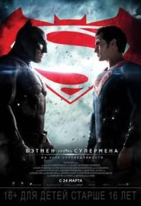 смотреть Бэтмен против Супермена: На заре справедливости онлайн