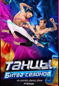 смотреть Танцы битва сезонов онлайн