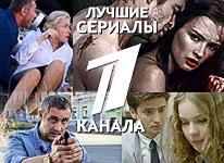 Сериалы первого канала