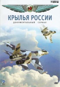 смотреть Крылья России онлайн
