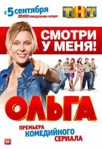 постер Ольга