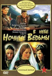 «Необъятные Небеса Сезон 3» / 1998