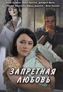 постер Запретная любовь