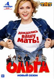 смотреть Ольга онлайн