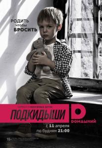 постер Подкидыши
