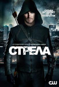 постер Стрела