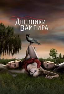 смотреть Дневники вампира