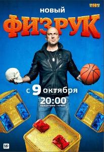 постер Физрук