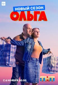 смотреть Ольга