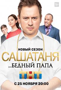 постер СашаТаня